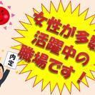 求人№:3594 急募!簡単な電子部品の外観検査業務【女性活躍中!】