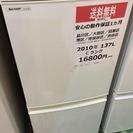 【送料無料】【2010年製】【激安】 SHARP 冷蔵庫 SJ-S...