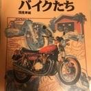 熱くなるバイク達 書籍