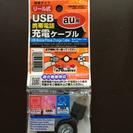au携帯電話用USB充電ケーブル