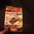 はじめてのBAR オープンbook