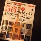 5音で弾けちゃうジャズ/フュージョンギター