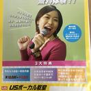 ボーカルインストラクター募集!