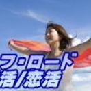 福島県内最多開催数 婚活・恋活イベント郡山 1月予定