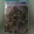 花ことばミニ事典  中山草司  大泉書店
