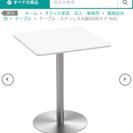 ニトリ カフェテーブル(取引中)
