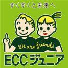 ECC副講師募集