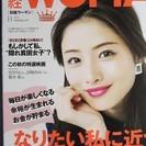 日経WOMAN 2016年11月号(2016年10月7日発売号)