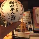 高校野球ファン必見!値下げしました