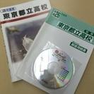 【新古】平成26年度東京都公立高校入試過去問