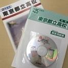 【新古】平成25年度東京都公立高校入試過去問6カ年分