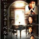 劇団東京イボンヌ第12回公演「酔いどれシューベルト」