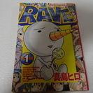 RAVE 1~14巻
