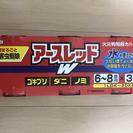 【未使用】アースレッドW 6-8畳用 3個入