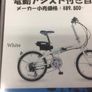 ◇◆新品◆◇電動アシスト折りたたみ自転車