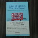 【洋書】Bites of Britain,Tastes of Ja...
