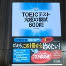【TOEIC】TOEIC(R)テスト 究極の模試600問【英語学習】
