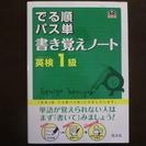【英検】英検1級 でる順パス単 書き覚えノート【英語学習】