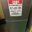 送料無料】【2014年製】【激安】AQUA 冷蔵庫 AQR-141C