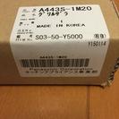新品未開封 電子レンジ用部品 A443S-1M20