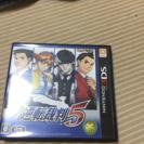 逆転裁判5  3DSソフト