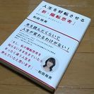 人生を好転させる「新・陽転思考」和田裕美