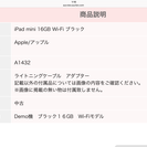 [5000円] iPad mini 16 GB Wifi mode...