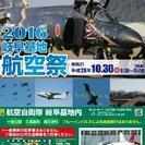 2016岐阜基地航空祭