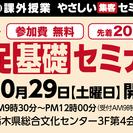10/29『WEB販促基礎セミナー』を開催!