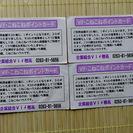 Vif穂高 味採亭 2千円分の食事券を1500円で!