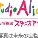 スタジオアリス 撮影半額 ウェブクーポンコード