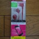 EHP-MBIN102 レッド 300円