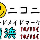 10/15(土)~16(日)横浜ニコニコハンドメイドマーケット