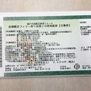 瀬戸内国際芸術祭2016 会期限定フェリー乗り放題3日間乗船券/大...