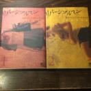 リバーシブルマン 1巻、2巻 状態とても綺麗!!2巻セットで!