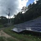 300坪程度の土地買います。太陽光用地