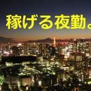 求人№:2543 タブレット組立に関する簡単な業務【夜勤固定】 6...