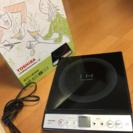 東芝IH調理器