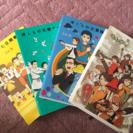 「ぼくら」シリーズ4冊セット