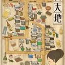 金沢夜ご飯探索