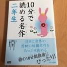 小学二年生     朝読書に最適