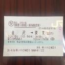 新幹線(金沢~東京)指定席