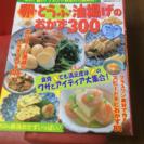 卵.豆腐.油揚げのおかず300