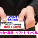 11/9(水) 14:00〜16:00 スイーツ食べ放題名刺交換会