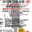 (残りわずか!)優勝賞金10,000円+トロフィー付!第3回 呉ポ...