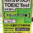 TOEIC 1日1分レッスン