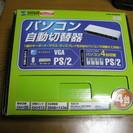 パソコン自動切替器4台用サンワサプライwindowsXP/2000...