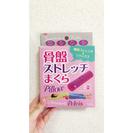 【骨盤矯正】骨盤ストレッチまくら(未開封・未使用)
