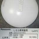 ♪美品 13年製 Panasonic LED シーリングライト リ...