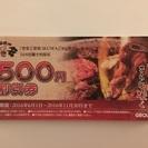 【売約済】焼肉安安 割引券5枚 2500円分☆